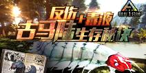 反伤神器―古马陆 【驯龙一分钟】33视频