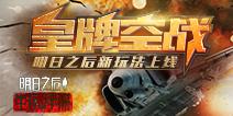 明日之后生存手册 皇牌空战 明日之后新玩法上线视频