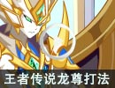 奥奇传说王者传说龙尊半平民稳定打法