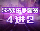 完美漂移S2欢乐争霸赛4进2比赛实况