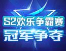 完美漂移S2欢乐争霸赛冠军争夺战实况
