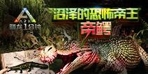 沼泽帝王―帝鳄 【驯龙一分钟】34视频