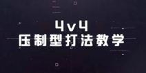 和平精英4V4压制型打法教学视频