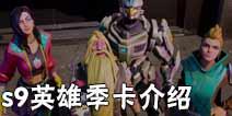 第9赛季英雄季卡介绍视频