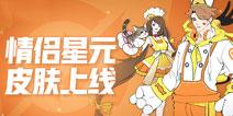 王者荣耀大乔&孙策猫狗日记星元皮肤甜蜜来袭