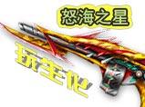 火线精英文能-怒海之星生化3878分