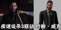 疾速追杀3联动 约翰・威克新皮展示视频