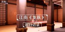 【玩家投稿】龙族幻想 泪目语录/世界欠绘梨衣一场婚礼视频