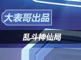 生死狙击乱斗神仙局_大表哥
