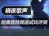 4399生死狙击经典竞技频道试玩评测_晓夜歌声