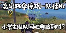 和平精英忘记跳伞竟发现一队挂机兄弟!视频