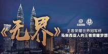 《无界》第1期 探寻马来西亚玩家的王者追梦之路