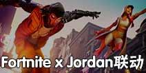 Jordan联动宣传片视频