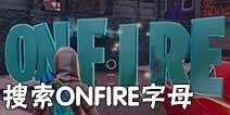 搜索ONFIRE字母视频