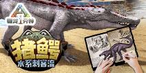 水系刺客―猪鳄 【驯龙一分钟】37视频