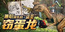 催生大盗―窃蛋龙 【驯龙一分钟】38视频