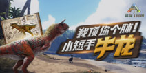 犄角肉食生物―牛龙 【驯龙一分钟】39视频