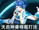 奥奇传说【菜鸡晨】天启神睿哆啦平民稳定打法