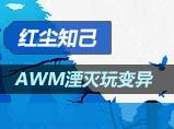 生死狙击知己解说:AWM湮灭变异超强输出