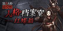 第五人格研究所 人格档案室 红蝶篇视频