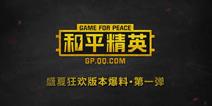 和平精英新版本爆料第一弹 丧尸模式来袭视频
