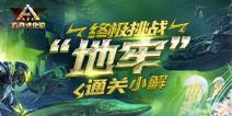 终极挑战―地牢通关小解 【方舟进化论】32视频