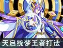 奥奇传说天启统梦王者稳定打法