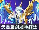 奥奇传说天启圣剑龙神高伤稳定打法