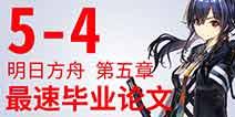 小狼XF:5-4平民向攻略 无精2+无56星视频