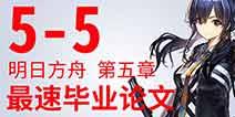 小狼XF:5-5平民向攻略 无精2+无56星视频