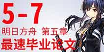 小狼XF:5-7平民向攻略 无精2+无56星视频