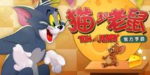 《猫和老鼠》共研服来啦!手把手教你怎么正确进入游戏!视频
