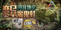 沼泽地牢变异魔鬼蛙攻略 【方舟进化论】34视频