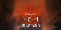 小狼XF:H5-1最速平民向攻略 无精2+无56星视频