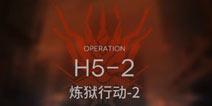 小狼XF:H5-2最速平民向攻略 无精2+无56星视频
