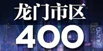 秀儿!特殊战术部队龙门市区400杀视频
