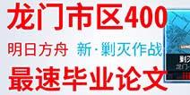 小狼XF:龙门市区400杀最速低配思路详解视频
