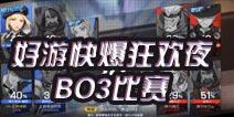 好游快爆狂欢赛BO3录像视频