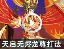 奥奇传说天启无烬龙尊平民人品打法