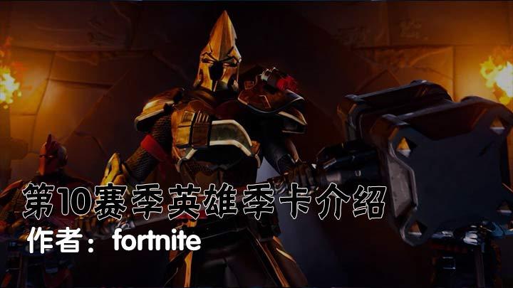 第10赛季英雄季卡介绍视频