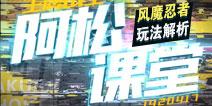 【阿松课堂】冷艳绝美的风魔忍者-风间小铁视频