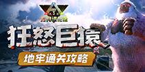 狂怒巨猿地牢通关详解 【方舟进化论】37