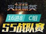 火线精英第五届战队赛16进8C组