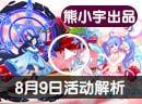 赛尔号2019年8月9日本周活动解析
