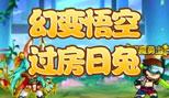 造梦西游5幻变孙悟空过房日兔