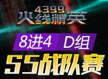 火线精英第五届战队赛8进4D组