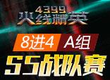 火线精英第五届战队赛8进4A组