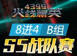 火线精英第五届战队赛8进4B组