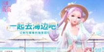 全新主题PV:一起去海边吧!视频