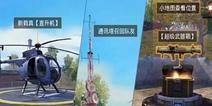 和平精英火力对决模式 直升机+追踪导弹专治各种不服